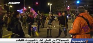 للأسبوع الـ32 على التوالي: آلاف يتظاهرون ضد نتنياهو مطالبين باستقالته ومواجهات مع الشرطة،الكاملة31.1