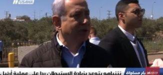 نتنياهو يتوعد بزيادة الاستيطان في الضفة الغربية ردا على عملية أرئيل،الكاملة،اخبار مساواة،18-3