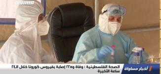 الصحة الفلسطينية : وفاة و225 إصابة بفيروس كورونا خلال الـ24 ساعة الأخيرة،اخبار مساواة،02.08.2020.