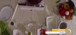 فقرة المطبخ - فخارة كباب - #صباحنا_غير- 4-9-2016- قناة مساواة الفضائية - Musawa Channel