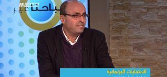 الانتخابات البرلمانية :  اخر التطورات وأبرز التحليلات،محمد مصالحة،صباحنا غير،8-3-2019،