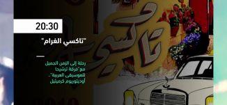 20:30 - تاكسي الغرام- فعاليات ثقافية هذا المساء - 17.08.2019-قناة مساواة