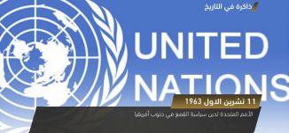 الأمم المتحدة تدين سياسة القمع في جنوب افريقيا - ذاكرة في التاريخ - في مثل هذا اليوم - 11- 10-2017