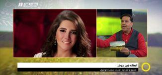 أخبار الفن ، بسيم داموني،صباحنا غير،01-11-2018،قناة مساواة الفضائية