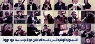 السيمفونية الوطنية السورية تُسعد المواطنين عبر الإنترنت وسط قيود كورونا،بانوراما مساواة،03.05.2020
