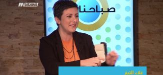 غلاء التبغ: ما هي الحلول والبدائل عند الشباب؟،.ناردين ارملي،صباحنا غير،5-3-2019، مساواة