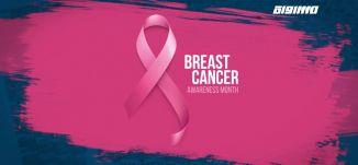 مؤسسةُ مَريم لمكافحةِ السرطان تُطلِقُ مشروعَ اوكتوبر زهر للسنةِ السابعة على التوالي ، ماركر،09.10.19