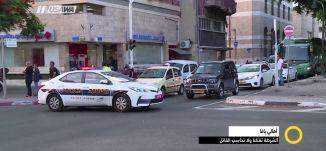 اللد .. الجريمة الكبرى - وائل عواد - صباحنا غير- 18.9.2017 - قناة مساواة الفضائية