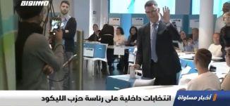 انتخابات داخلية على رئاسة حزب الليكود،الكاملة،اخبار مساواة ،26.12.19،مساواة