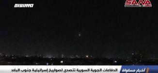 الدفاعات الجوية السورية تتصدى لصواريخ إسرائيلية جنوب البلاد،اخبارمساواة،07.01.2021،قناة مساواة