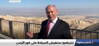 نتنياهو: سنفرض السيادة على غور الأردن،الكاملة،اخبار مساواة ،20.12.19،مساواة