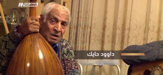 '' كانت الموسيقى العربية تشدّني وبقيت مشدود بالحبل  ''- داوود حايك - الحلقة الثالثة - ج1 - #ميعاد