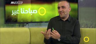 نتائج الانتخابات - وائل عواد ،صباحنا غير ،31-10-2018،قناة مساواة الفضائية