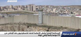 المحكمة العليا ترفض التماسا قدمه فلسطينيون ضد الإعلان عن 224 دونما بأنها أراضي دولة،اخبارمساواة،1.12
