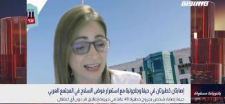 بانوراما: إصابتان خطيرتان في حيفا وجلجولية مع استمرار فوضى السلاح في المجتمع العربي