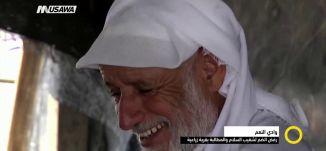 وادي النعم: رفض الضم لشقيب السلام والمطالبة بقرية زراعية - محمد ابو عجاج - صباحنا غير- 27.11.2017