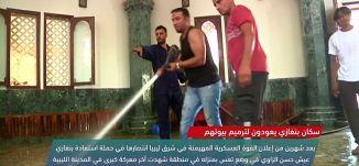سكان بنغازي يعودون لترميم بيوتهم .  -view finder - 27-8-2017 - قناة مساواة الفضائية