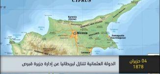 1878 الدولة العثمانية تتنازل لبريطانيا عن ادارة جزيرة قبرص- ذاكرة في التاريخ -04-6-2019 -قناة مساواة