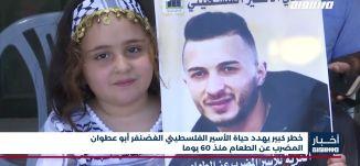 أخبار مساواة : خطر كبير يهدد حياة الأسير الفلسطيني الغضنفر أبو عطوان المضرب عن الطعام منذ 60 يوما