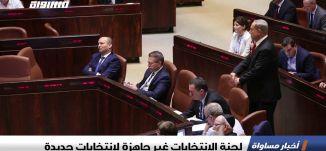 لجنة الانتخابات تنفي جهوزيتها لانتخابات جديدة،اخبار مساواة 29.5.2019، قناة مساواة