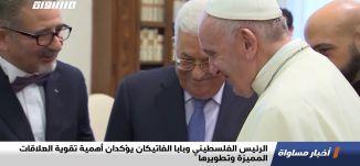 الرئيس الفلسطيني وبابا الفاتيكان يؤكدان أهمية تقوية العلاقات المميزة وتطويرها،اخبارمساواة،23.10.2020