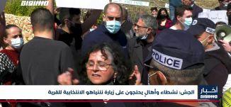 أخبار مساواة: الجش..  نشطاء وأهالٍ يحتجون على زيارة نتنياهو الانتخابية للقرية