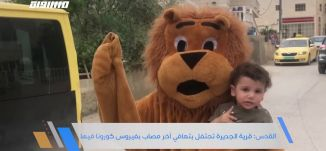 القدس: قرية الجديرة تحتفل بتعافي آخر مصاب بفيروس كورونا فيها،جولة رمضانية ،حلقة 21
