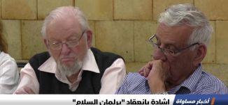 """تقرير : إشادة بانعقاد """"برلمان السلام"""" ، اخبار مساواة، 30-11-2018-مساواة"""