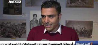 تقرير : أصواتنا المفقودة: معرض لإسهامات الفلسطينيين ، اخبار مساواة، 25-11-2018-مساواة