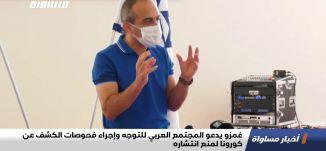 غمزو يدعو المجتمع العربي للتوجه وإجراء فحوصات الكشف عن كورونا لمنع انتشاره،اخبارمساواة،31.10