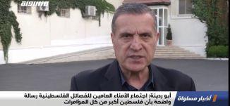 أبو ردينة:اجتماع الأمناء العامين للفصائل رسالة واضحة بأن فلسطين أكبر من كل المؤامرات،اخبارمساواة،2.9