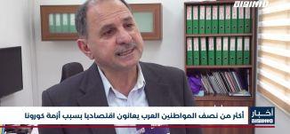 أخبار مساواة: أكثر من نصف المواطنين العرب يعانون اقتصاديا بسبب أزمة كورونا