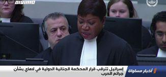 إسرائيل تترقب قرار المحكمة الجنائية الدولية في لاهاي بشأن جرائم الحرب،اخبار مساواة،26.06.2020،مساواة