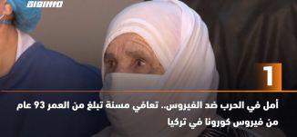 60 ثانية -أمل في الحرب ضد الفيروس.. تعافي مسنة تبلغ من العمر 93 عام من فيروس كورونا في تركيا ،11.4
