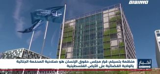 أخبار مساواة: منظمة بتسيلم.. قرار مجلس حقوق الإنسان هو صلاحية الجنائية بالولاية القضائية على فلسطين