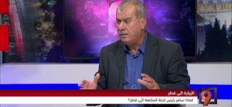 كل شيء عن زيارة قطر - محمد بركة - 28-10-2016- #التاسعة - قناة مساواة الفضائية