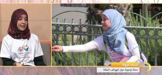 اروى بدران و عدن غانم  -  مشروع مبادرات - #صباحنا_غير-2-5-2016- قناة مساواة الفضائية