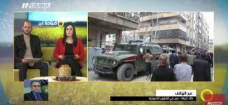 فرنسا تقول إنها ستتدخل في سوريا إذا ثبت استخدام أسلحة كيماوية؟  ،صباحنا غير،11.4.2018،مساواة