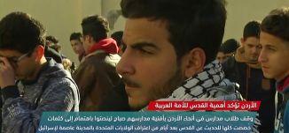 الأردن تؤكد اهمية القدس للامة العربية    -view finder -12-12-2017 - قناة مساواة الفضائية