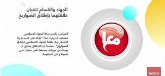 معًا- الجهاد والقسام تنفيان علاقتهما بإطلاق الصواريخ،صباحنا غير،15-3-2019-قناة مساواة