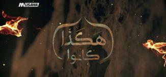 العلماء ورثة الأنبياء، هكذا كانوا،الحلقة 14،الكاملة، رمضان 18، مساواة