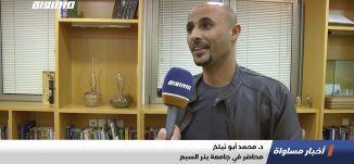 النقب: الصحة الوقائية في المجتمع العربي، تقرير،اخبار مساواة،24.02.2020،قناة مساواة