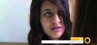 جمعية يد بيد للمكفوفين - صباحنا غير -28-12-2015- قناة مساواة الفضائية -Musawa Channel