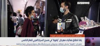 """بانوراما مساواة: يافا... انطلاق فعاليات مهرجان """"يافوية"""" في مسرح السرايا العربي للعام الخامس"""