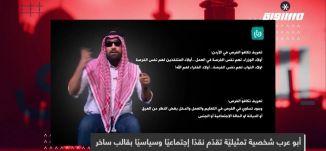 أبو عرب شخصية تمثيليّة تقدّم نقدًا إجتماعيًا وسياسيًا بقالب ساخرْ،أحمد سرور،المحتوى في رمضان،حلقة 22