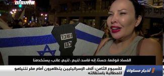 للأسبوع الثامن:آلاف الإسرائيليين يتظاهرون أمام مقر نتنياهو للمطالبة باستقالته،تقرير،اخبارمساواة،16.8