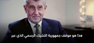 التشيك لن ننقل سفارتنا الى القدس .. ! - قناة مساواة الفضائية