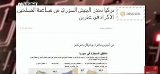 رويترز :  تركيا تحذر الجيش السوري من مساعدة المسلحين الأكراد في عفرين - مترو الصحافة، 20.2.2018