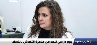يوم دراسي للحد من ظاهرة التحرش بالنساء، تقرير،اخبار مساواة،28.02.2020،قناة مساواة