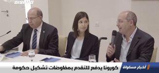 كورونا يدفع للتقدم بمفاوضات تشكيل حكومة ،اخبار مساواة ،19.03.2020،قناة مساواة الفضائية